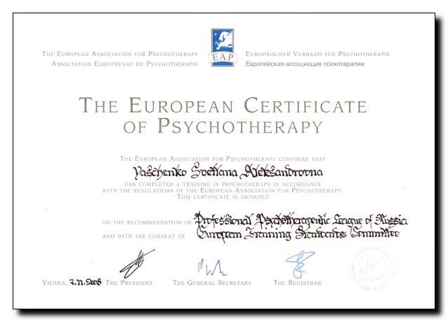 Сертификат Ященко